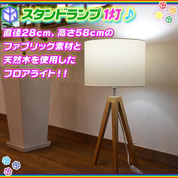 照明 フロアライト ランプ リビングライト リビング照明 1灯ライト インテリアライト インテリア照明 間接照明 LED電球対応 ♪