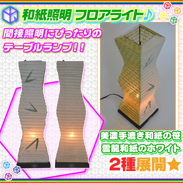 フロアライト 日本製 和紙照明 和風 スタンドライト テーブルランプ インテリアライト インテリア照明 間接照明 LED電球対応 ♪
