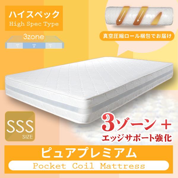 ベッド用 高級 マットレス 幅80cm ポケットコイル 3ゾーン仕様 ベッドマット スプリングマットレス スモールセミシングル サイズ ♪