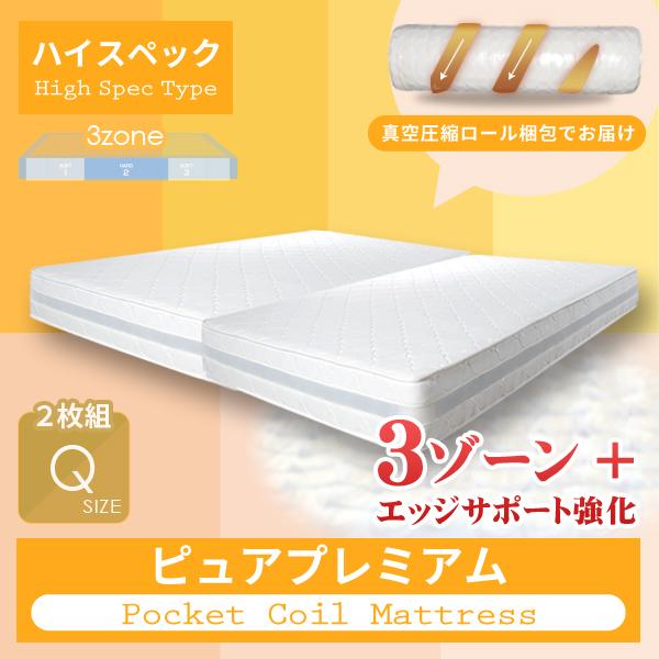 ベッド用 高級 マットレス 幅160cm ポケットコイル 3ゾーン仕様 ベッドマット スプリングマットレス クイーン サイズ ♪