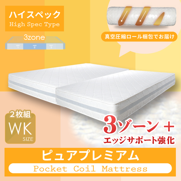 ベッド用 高級 マットレス 幅194cm ポケットコイル 3ゾーン仕様 ベッドマット スプリングマットレス ワイドキング サイズ ♪