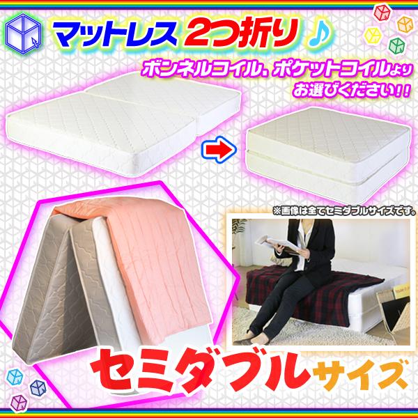 2つ折り マットレス ボンネルコイル or ポケットコイル ベッドマット スプリングマットレス セミダブル サイズ ♪