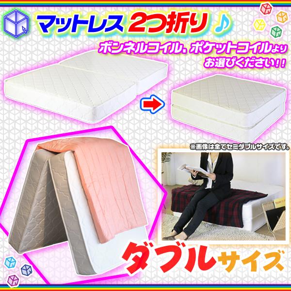 2つ折り マットレス ボンネルコイル or ポケットコイル ベッドマット スプリングマットレス ダブル サイズ ♪