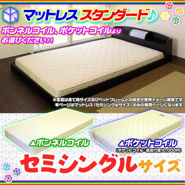 ベッド用 マットレス ボンネルコイル or ポケットコイル ベッドマット スプリングマットレス セミシングル サイズ ♪