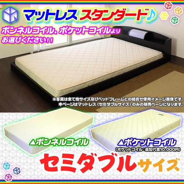 ベッド用 マットレス ボンネルコイル or ポケットコイル ベッドマット スプリングマットレス セミダブル サイズ ♪