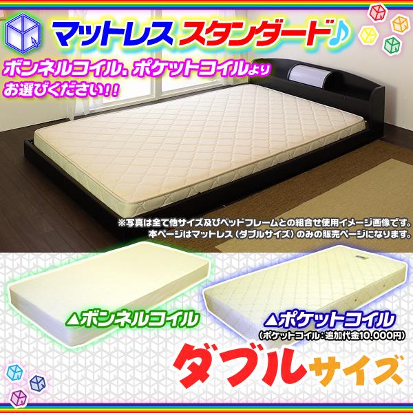 ベッド用 マットレス ボンネルコイル or ポケットコイル ベッドマット スプリングマットレス ダブル サイズ ♪