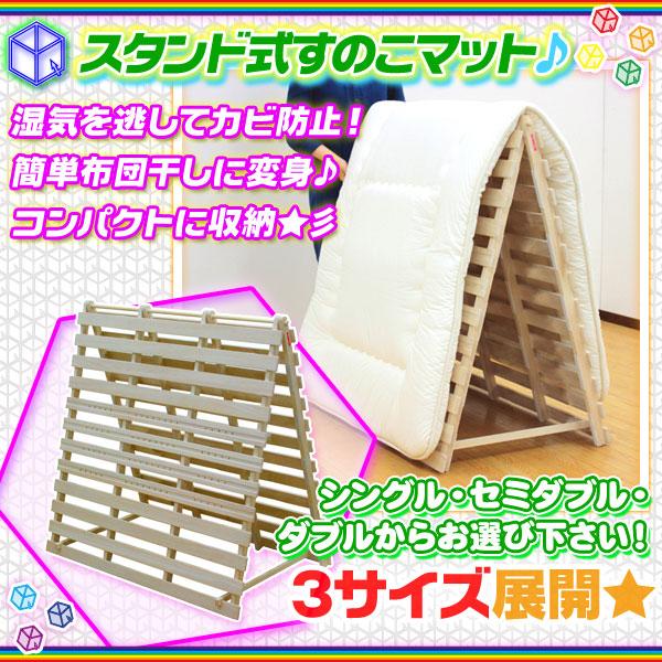 折りたたみ すのこ マット シングル セミダブル ダブル 折り畳み スノコ マット 簀子マット 天然木桐材 ♪