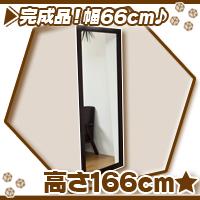 大型立て掛けミラー 幅66cm/濃い茶(ダークブラウン) 全身姿見 大型ミラー 鏡 全身鏡 玄関ミラー ジャンボミラー 転倒防止金具付 ♪