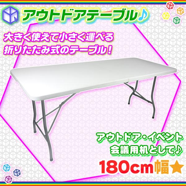 アウトドアテーブル 折りたたみテーブル 簡易テーブル 幅180cm レジャーテーブル ピクニックテーブル 会議机 折り畳み式 ♪