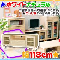 テレビボード 幅118cm テレビ台 家電収納 TV台 ローボード リビング収納 薄型テレビ対応 ♪