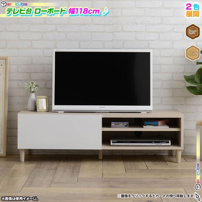 テレビ台 幅118cm テレビボード TV台 コード穴付 収納 AVボード TVボード ローボード リビングボード 天板耐荷重 約20kg ♪