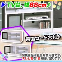 テレビボード 幅88cm テレビ台 家電収納 ローボード TV台 収納家具 背面コード穴付 ♪