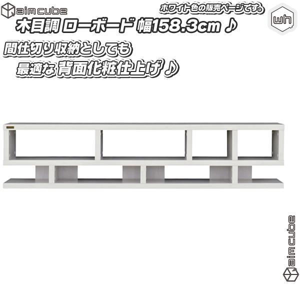 ローボード 幅 約160cm /白(ホワイト) テレビボード テレビ台 テレビラック シンプル オープンラック TV台 TVラック TVボード 棚 高さ36cm ♪
