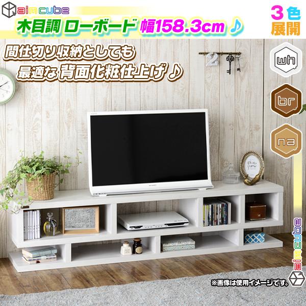 ローボード 幅 約160cm テレビボード テレビ台 テレビラック シンプル オープンラック TV台 TVラック TVボード 棚 高さ36cm ♪