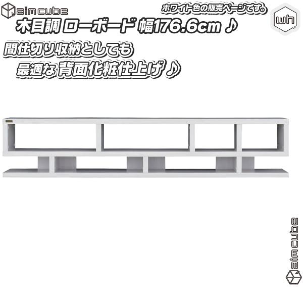 ローボード 幅 約180cm /白(ホワイト) テレビボード テレビ台 テレビラック シンプル オープンラック TV台 TVラック TVボード 棚 高さ36cm ♪