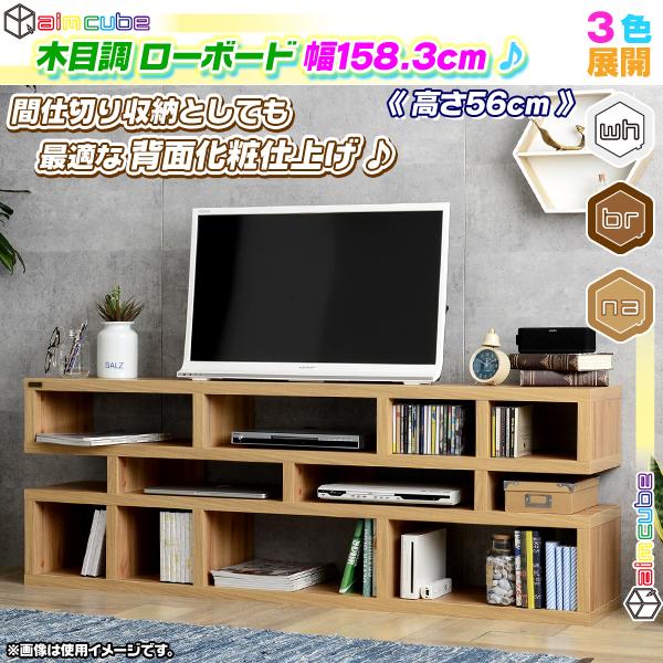 ローボード 幅 約160cm テレビボード テレビ台 ディスプレイラック シンプル オープンラック TV台 TVボード 棚 間仕切り 収納 高さ56cm ♪
