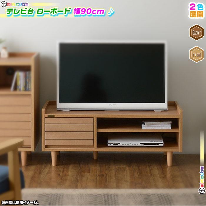 テレビ台 幅90cm テレビボード TV台 コード穴付 収納 AVボード TVボード ローボード リビングボード 天板耐荷重 約20kg ♪