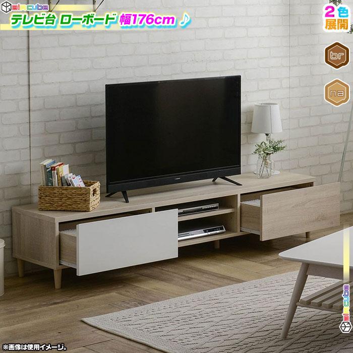 テレビ台 幅176cm テレビボード TV台 コード穴付 収納 AVボード TVボード ローボード リビングボード 天板耐荷重 約20kg ♪