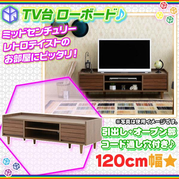 テレビ台 幅120cm テレビボード TV台 コード穴付 収納 AVボード TVボード ローボード リビングボード 天板耐荷重 約20kg ♪