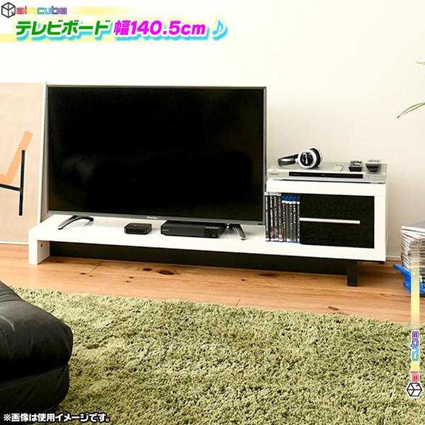 ローボード 幅140.5cm 収納付 ロータイプ テレビ台 シンプル TV台 テレビラック 白 ホワイト 鏡面仕上げ ♪