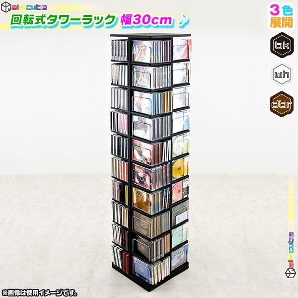 タワーラック 10段 CDラック DVDラック 回転ラック ブルーレイラック Blu-ray収納ラック 回転式 ♪
