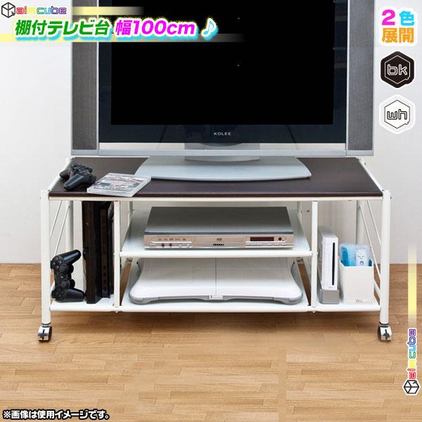 棚付 テレビ台 幅100cm 縦置きゲーム対応 AVラック Wii対応ラック XBOX360対応 TV台 キャスター付 ♪