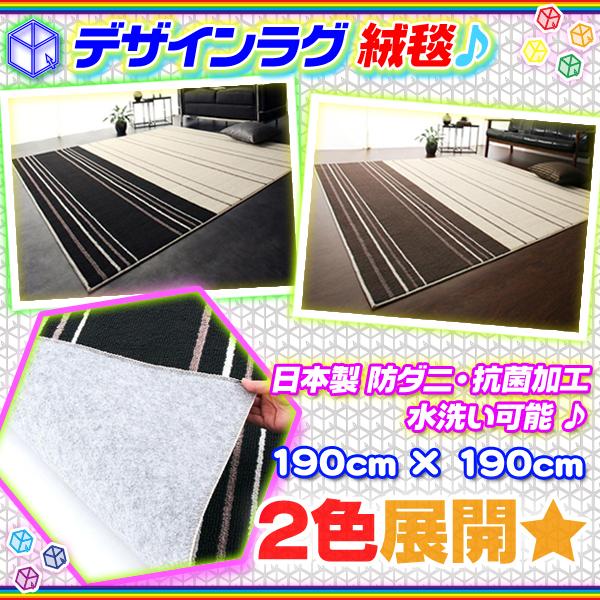 日本製 デザインラグ 幅190cm × 190cm 絨毯 防ダニ 抗菌加工 ラグ カーペット 水洗いOK ♪