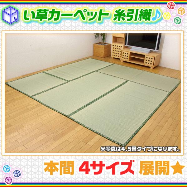 い草 カーペット ラグ 本間 3畳 4.5畳 6畳 8畳 絨毯 上敷き 畳 ラグ カーペット 糸引織 節電対策 ♪