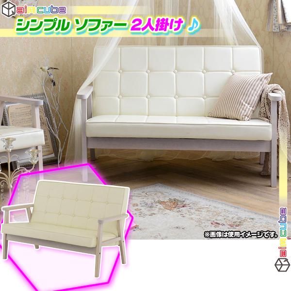 ソファ 2P 木フレーム 張地:クロスステッチ 2人掛け ソファー 2人用 ホワイト 白 椅子 sofa PVCレザー ♪