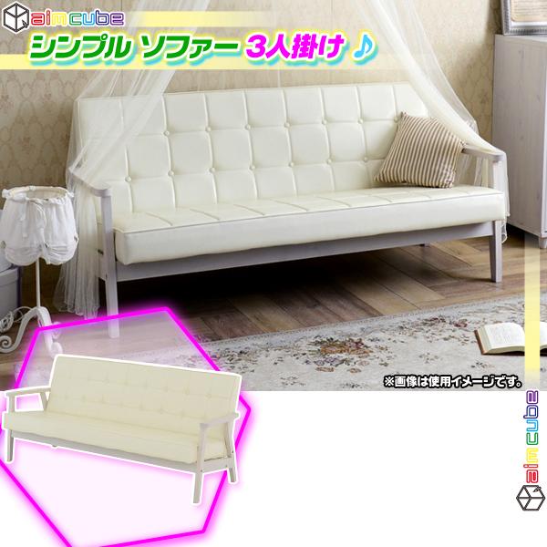 ソファ 3P 木フレーム 張地:クロスステッチ 3人掛け ソファー 3人用 ホワイト 白 椅子 sofa PVCレザー ♪