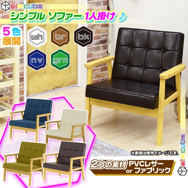 ソファ 1P 木フレーム 張地:クロスステッチ 1人掛け 椅子 sofa カフェソファ 1人用 アームチェア フレーム:ナチュラル色 ♪