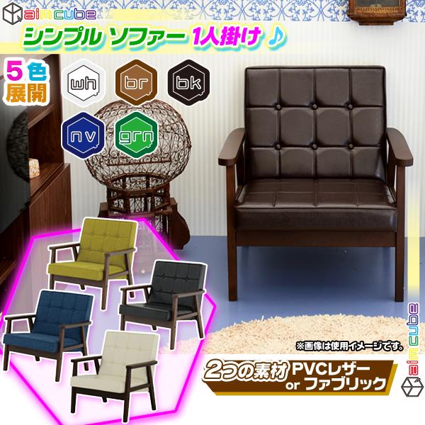 ソファ 1P 木フレーム 張地:クロスステッチ 1人掛け 椅子 sofa カフェソファ 1人用 アームチェア フレーム:ダークブラウン色 ♪