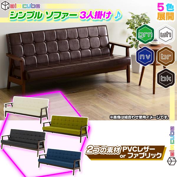 ソファ 3P 木フレーム 張地:クロスステッチ 3人掛け 椅子 sofa カフェソファ 3人用 アームチェア フレーム:ダークブラウン色 ♪