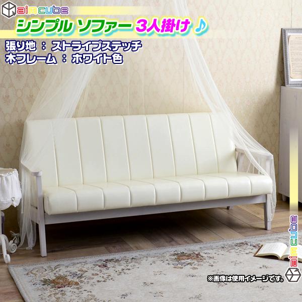 ソファ 3P 木フレーム 張地:ストライプステッチ 3人掛け ソファー 3人用 ホワイト 白 椅子 sofa PVCレザー ♪