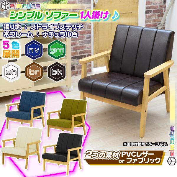 ソファ 1P 木フレーム 張地:ストライプステッチ 1人掛け 椅子 sofa カフェソファ 1人用 アームチェア フレーム:ナチュラル色 ♪
