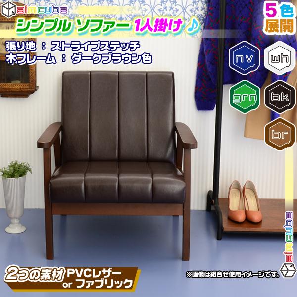 ソファ 1P 木フレーム 張地:ストライプステッチ 1人掛け 椅子 sofa カフェソファ 1人用 アームチェア フレーム:ダークブラウン色 ♪