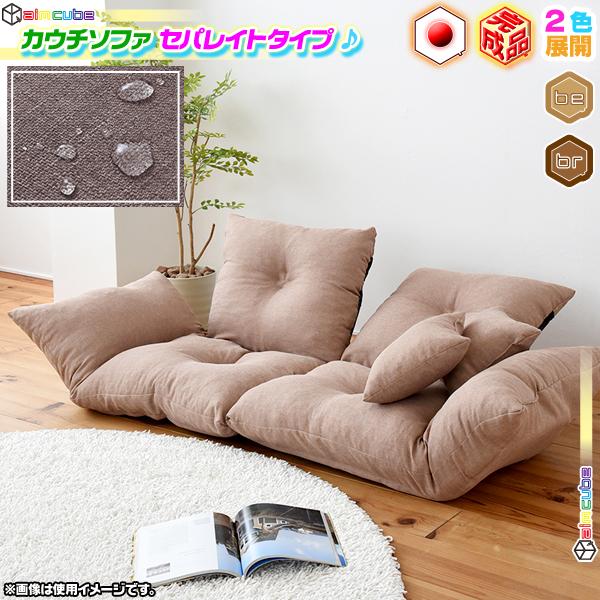 日本製 カウチソファ リクライニングソファ ジャンボソファ 座椅子 ラブソファ 簡易ベッド 2人用 クッション2個付 撥水加工生地 ♪