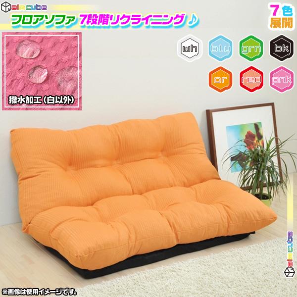 日本製 フロアソファ 7段階リクライニング ラブソファ 簡易ベッド 2人用 リクライニングソファー リビング チェア 撥水加工 ♪