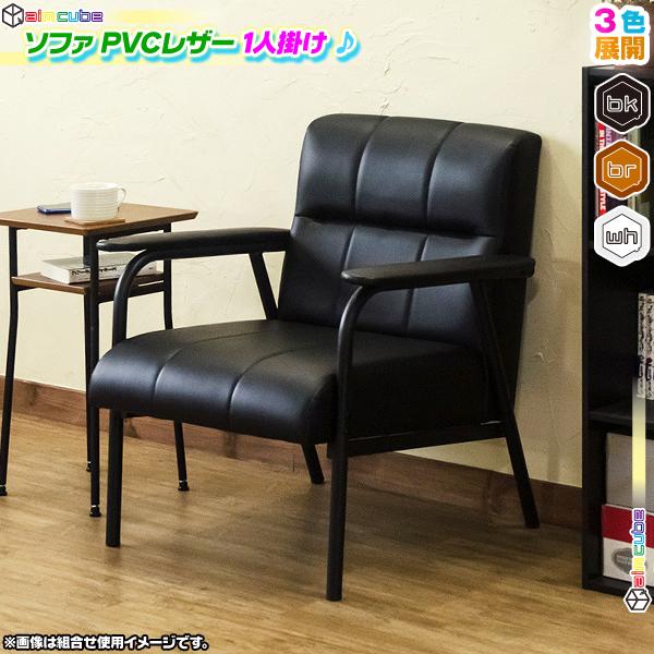 ソファ 1P PVCレザー 1人用 スチールフレーム ソファー 椅子 アームチェア ソファー 1人掛け 肘掛付き sofa レトロモダン ♪