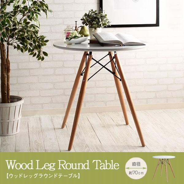ラウンドテーブル 直径70cm カフェテーブル 丸テーブル 木脚 バーテーブル サイドテーブル 花台 飾り台 ウッドベース ♪
