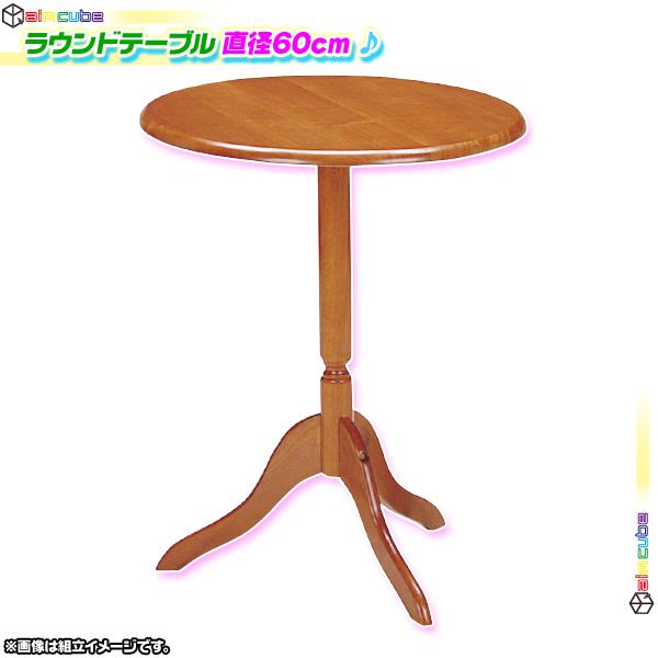 ラウンドテーブル 直径60cm カフェテーブル 丸テーブル 木脚 バーテーブル サイドテーブル 花台 飾り台 ウッドベース ♪