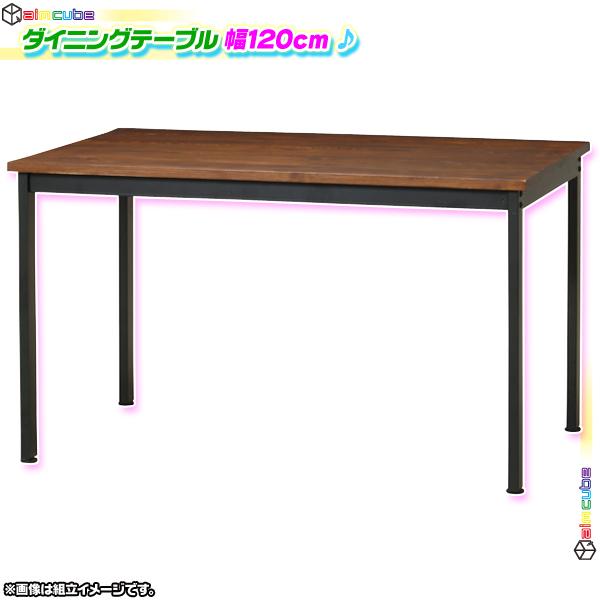 ダイニングテーブル 120m幅 4人用 コーヒーテーブル 天然木 食卓テーブル ファミリーテーブル 食卓 天板厚2cm ♪