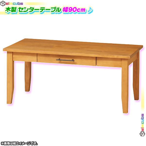 センターテーブル 木製 引き出し付 リビングテーブル 幅90cm 収納付テーブル ローテーブル 和室用テーブル A4サイズ対応 ♪