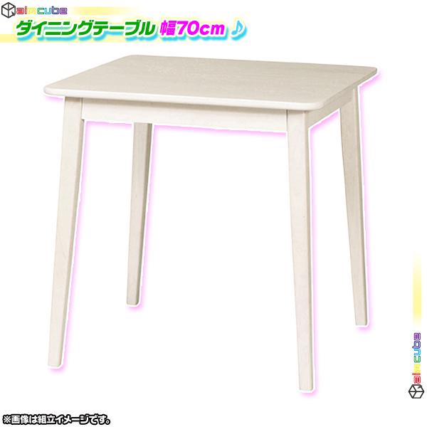 ダイニングテーブル 70cm幅 2人用 コーヒーテーブル 天然木 食卓テーブル ファミリーテーブル 食卓 天板厚2cm ♪