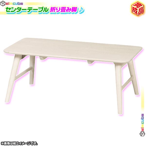 折りたたみテーブル 幅80cm リビングテーブル 座卓 作業台 ローテーブル 折畳み センターテーブル 作業テーブル 天然木脚 ♪