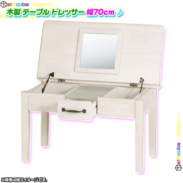 ドレッサーテーブル センターテーブル 幅70cm 引き出し収納付属 座卓 鏡台 1面鏡 コスメ収納 テーブル ミラー付 天然木製 ♪