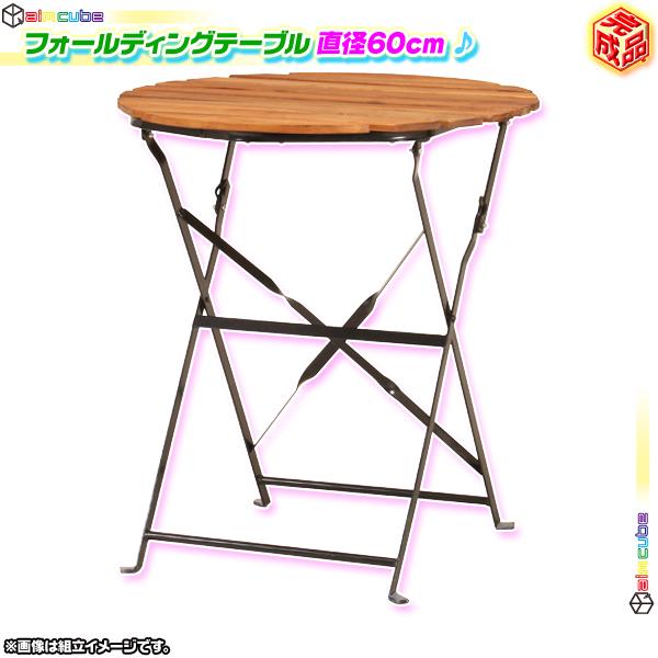 ガーデンテーブル サイドテーブル 折りたたみ 机 直径60cm 折り畳みテーブル アウトドアテーブル 作業台 アカシア材 ♪