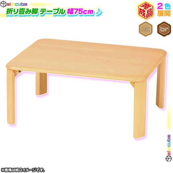 折り畳み脚 テーブル 幅75cm ローテーブル センターテーブル 折りたたみテーブル コーヒーテーブル 座卓 完成品 ♪