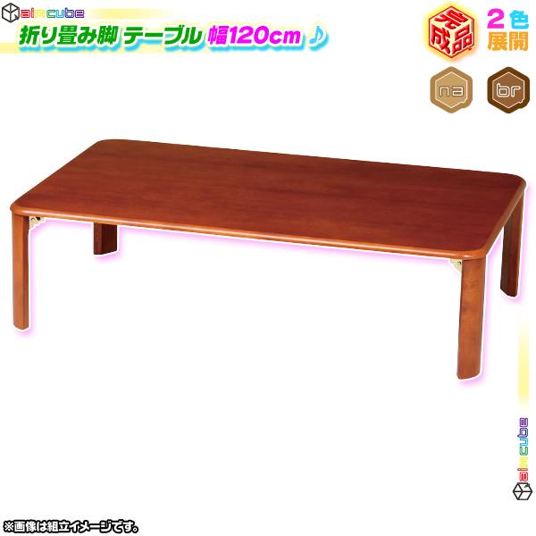 折り畳み脚 テーブル 幅120cm ローテーブル センターテーブル 折りたたみテーブル コーヒーテーブル 座卓 完成品 ♪