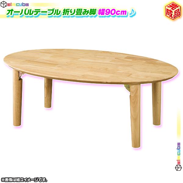 オーバルテーブル 折り畳み脚 幅90cm 楕円 テーブル 座卓 センターテーブル フォールディング テーブル 完成品 ♪